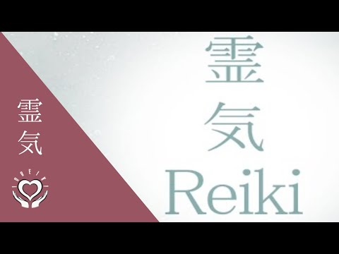 Reiki | Pure Reiki | Energy Healing