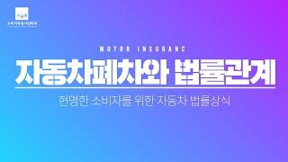 [자동차법률교실 제6강] 자동차 폐차와 법률 관계_윤철…