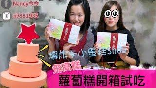 小蛋糕Show+飛高糕蘿蔔糕開箱試吃|Nancy今今♡