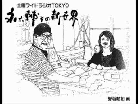 永六輔の土曜ワイドラジオTokyo