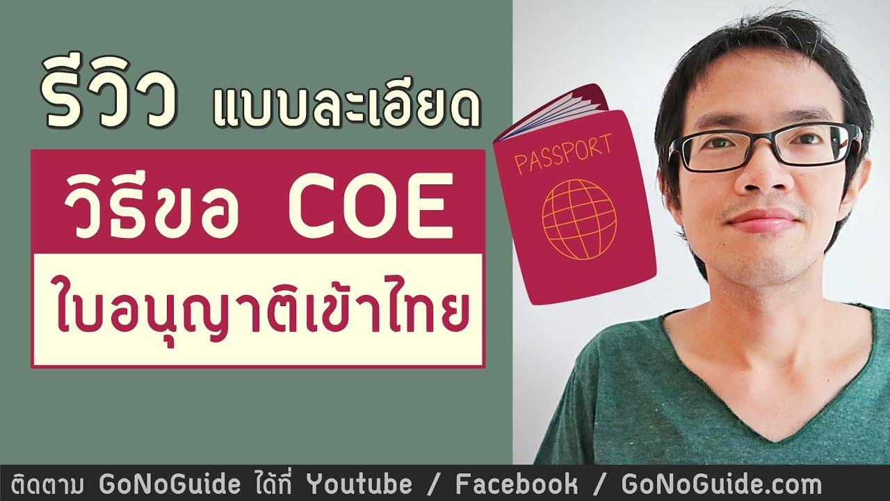 Download วิธีขอ COE แบบละเอียด  ใบอนุญาตเข้าไทย ช่วงโควิด   GoNoGuide