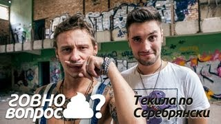 Говно Вопрос - Текила по Серебрянски