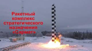 Ракетный комплекс стратегического назначения «Сармат»