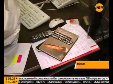 Правоохранительные органы арестовали книгу