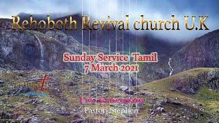 Sunday Service Tamil 2021 မတ်လ (Rehoboth Revival Church Tamil Tamil)