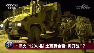[今日关注]20191020 预告片  CCTV中文国际