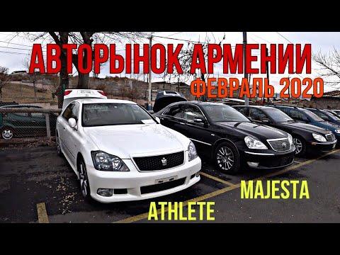 АВТОРЫНОК АРМЕНИИ.Праворульные автомобили цены февраль 2020