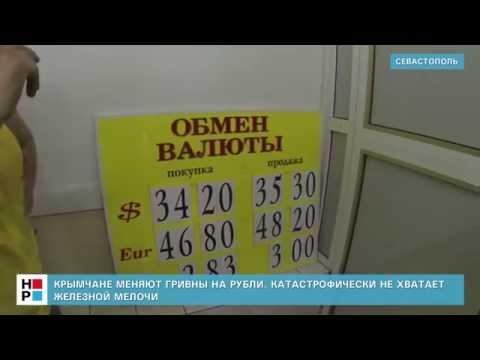Наши в Крыму. Обмен гривны на рубли
