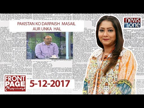 Front Page - 5-December-2017 - News One