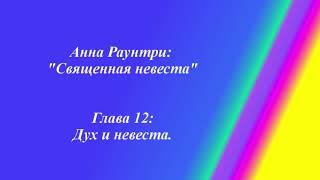 Анна Раунтри - Священная Невеста - Глава 12