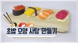 figcaption 설탕공예 - 초밥(스시)사탕 만들기!!!  집에서 만드는 수제캔디~