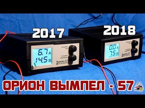 ОРИОН ВЫМПЕЛ 57 - ЧТО ИЗМЕНИЛОСЬ?! || 2018 ГОД