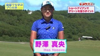 【Enjoy!Golf】野澤真央の「ライからグリーンを狙うショット」編