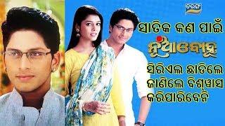 Why swatik left tarang's nua bohu serial, odia celebrity