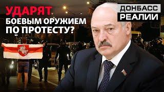 Армия защитит Лукашенко от протестов? | Донбасc Реалии