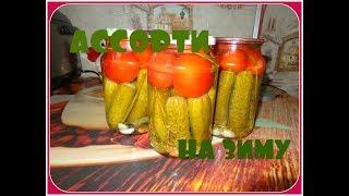 Маринованное,овощное,вкусное ассорти из помидор и огурцов!