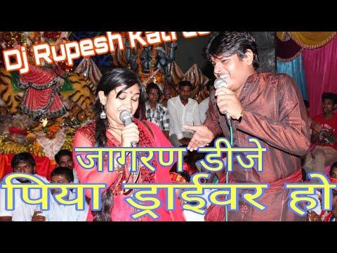 Piya Driver Ho |Bol Bum Jagran Dj Song | Dj Rupesh Katras |Kurta Faad Mix |