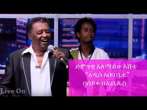 "Seifu on EBS: Alemayehu Eshete ""አዲስ አበባ ቤቴ"" 