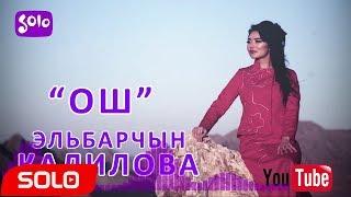 Эльбарчын Калилова - Ош / Жаны 2018