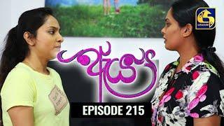 Aeya Episode 215|| ''ඇය ''  || 27th December 2020 Thumbnail