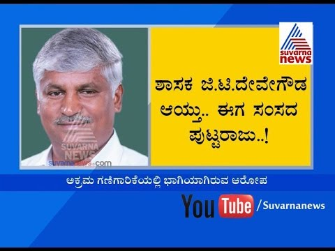 Complaint Registered Against Mandya MP C.S. Puttaraju (JDS) For