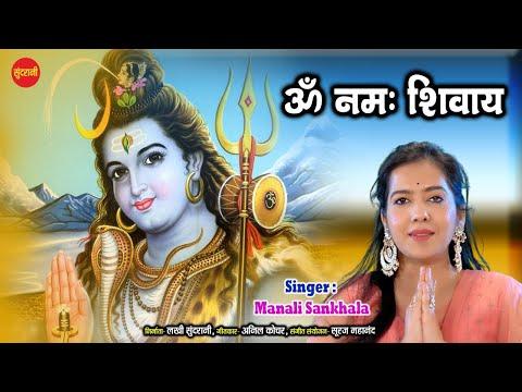 Om Namah Shivay - ओम नमः शिवाय    Manali Sankhala    Shiv Sawan Special Video Song 2021- Shiv Bhajan