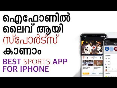 HOW TO WATCH ANY LIVE SPORTS ON IPHONE-MALAYALAM