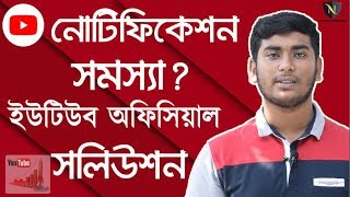 Why I Do Not Get Views on Youtube | Youtube Notification Problem | Youtube Official Update in Bangla