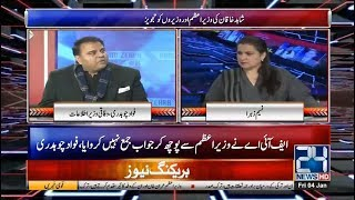 Fawad Chaudhry in Nasim Zehra @8 | 4 Jan 2019