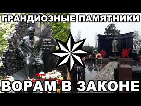 Смотреть фото 20 САМЫХ ГРАНДИОЗНЫХ памятников ворам в законе новости россия москва