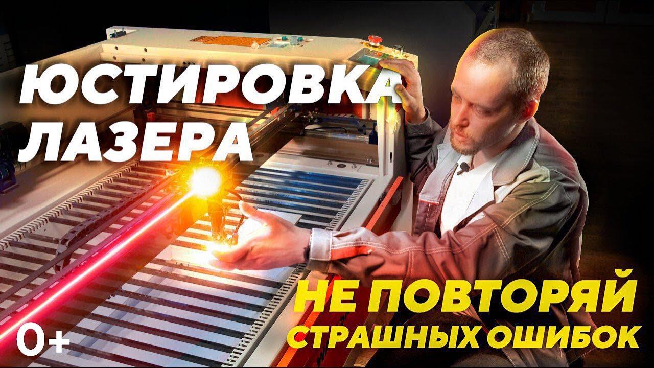 Юстировка зеркал лазерного станка с нуля. Подробная инструкция, как настроить лазерный станок.