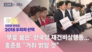 [2018 우리의 선택] 무릎 꿇은 한국당 재건비상행동…홍준표