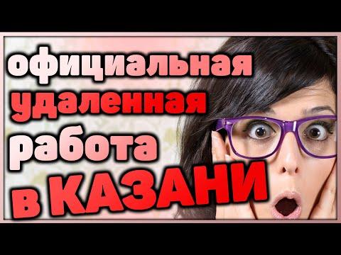 Удаленная работа в Казани, официальная надомная работа
