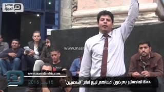 مصر العربية | حملة الماجستير يعرضون اعضائهم للبيع امام