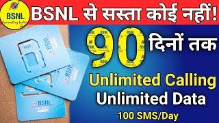 90 दिनों तक Unlimited Calling and Unlimited Data | Bsnl Data Plans | Bsnl 4G Plans|Tech Raghavendra
