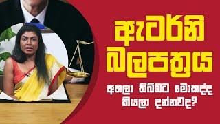 ඇටර්නි බලපත්රය අහලා තිබ්බට මොකද්ද කියලා දන්නවද?   Piyum Vila   01 - 06 - 2021   SiyathaTV Thumbnail