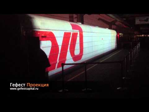 3d mapping РЖД на вагоне поезда