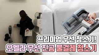 무선 진공 물걸레 청소기 / 25,000pa 흡입력 /…