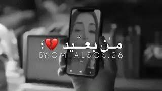 -لو طـٰـالت المسافات-حسين الجسمي حالات وتس اب