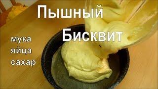 Бисквит Самый Простой Рецепт (без химии), Всегда Получается! #бисквит