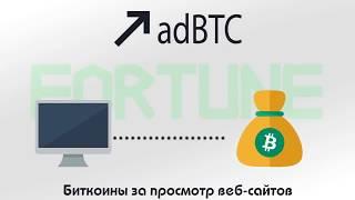 AdBTC  заработок bitcoin 2018
