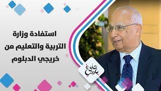 د. محمد حمدان - استفادة وزارة التربية والتعليم من خريجي الدبلوم