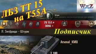 E 100  ЛБЗ ТТ 15 на Т55А   Л.Зигфрида  World of Tanks 0.9.14