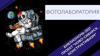 Ново-Сибирск. Конструктивизм. Фотолаборатория. Библионочь 2021