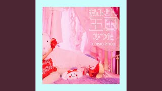 Provided to YouTube by TuneCore Japan おふとん王国の歌 · COISIO RINGO おふとん王国の歌 ℗ 2021 Air the rooM Released on: 2021-07-03 Lyricist: MARON ...
