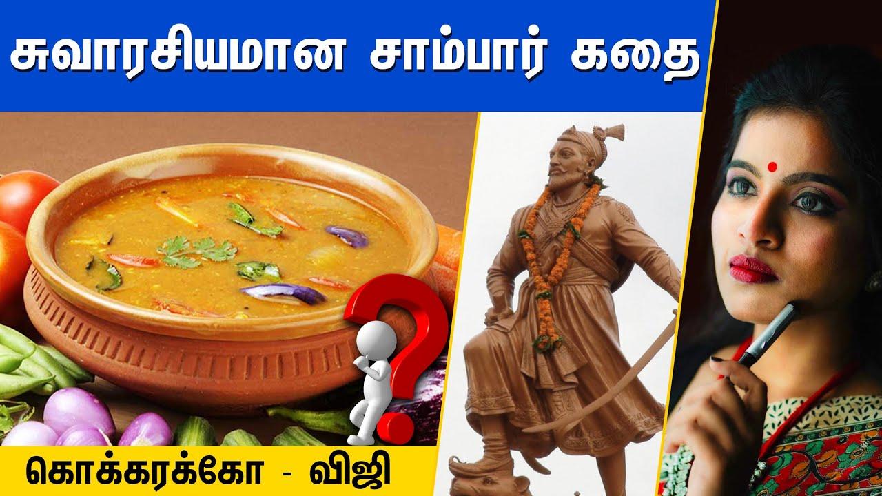 சுவாரசியமான சாம்பார் கதை   Sambar : The Great Tamil Dish of Maharashtrians   The Story of Sambar