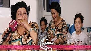 |فطور سلطانة| صديق في أول ظهور لها بمنزلها الجديد رفقة أحفادها تتحدث عن سبب طلاقها وطفولتها القاسية