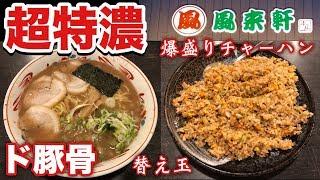 今夜のロイドごはんは宮崎県宮崎市にある『風来軒 加納本店』に3人でお...