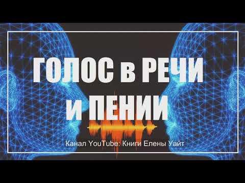 ГОЛОС в РЕЧИ и ПЕНИИ   Елена Уайт   аудиокнига