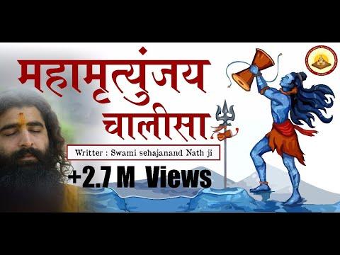 शिव ॐ | शिव चालीसा | महामृत्युंजय मंत्र I Mahamrityunjaya Chalisa I Shiv Chalisa | शिव भजन